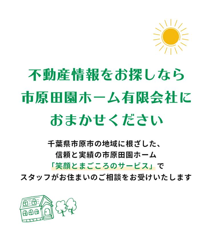 お客様負担0円無料査定買取・相続・賃貸・売却