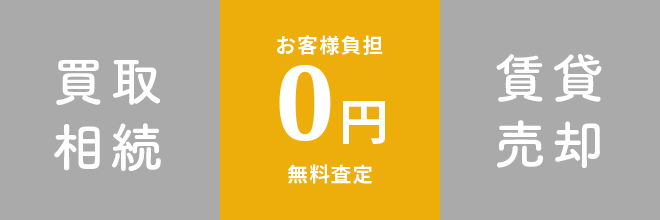 買取相続お客様負担0円無料査定賃貸売却